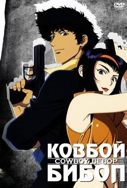 Постер фильма Ковбой Бибоп (2001)
