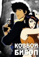 Ковбой Бибоп (2001)