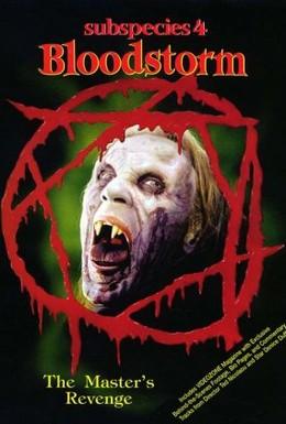Постер фильма Подвиды 4: Кровавая буря (1998)