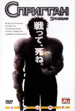 Постер фильма Спригган (1998)