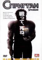 Спригган (1998)
