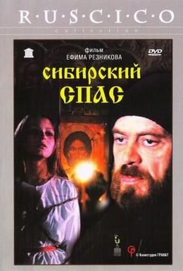 Постер фильма Сибирский спас (1998)