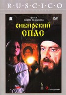 Сибирский спас (1998)