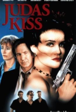 Постер фильма Поцелуй Иуды (1998)