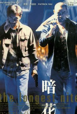 Постер фильма Самая долгая ночь (1998)