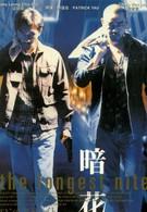 Самая долгая ночь (1998)