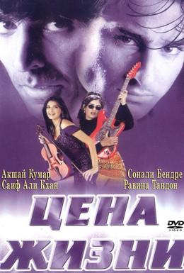 Постер фильма Цена жизни (1998)