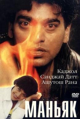 Постер фильма Маньяк (1998)