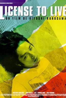 Постер фильма Ордер на жизнь (1998)