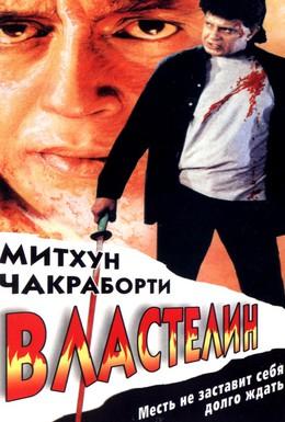 Постер фильма Властелин (1998)