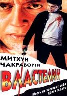 Властелин (1998)