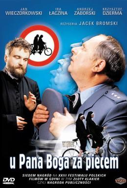 Постер фильма У Христа за пазухой (1998)