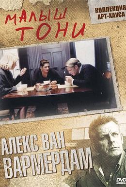Постер фильма Малыш Тони (1998)