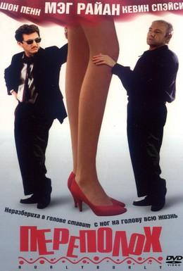 Постер фильма Переполох (1998)