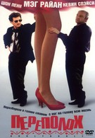 Переполох (1998)