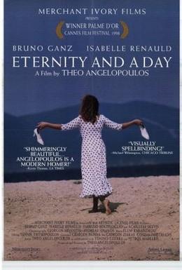 Постер фильма Вечность и один день (1998)