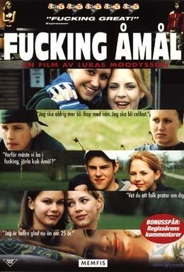 Постер фильма Покажи мне любовь (1998)