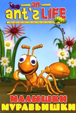Постер фильма Малышки-муравьишки (1998)