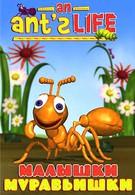 Малышки-муравьишки (1998)