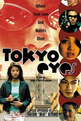 Постер фильма Глаза Токио (1998)