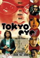 Глаза Токио (1998)