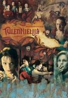 Огнеглотательница (1998)