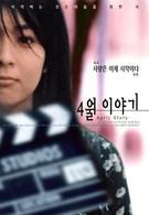 Апрельская история (1998)