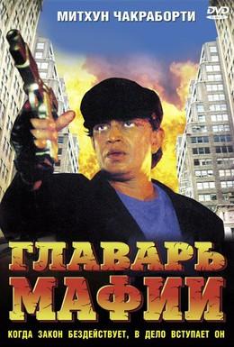 Постер фильма Главарь мафии (1998)