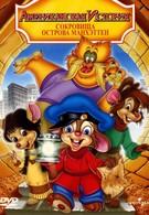 Американская история 3: Сокровища острова Манхэттен (1998)