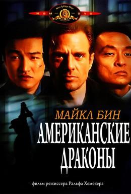 Постер фильма Американские драконы (1998)
