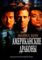Американские драконы (1998)