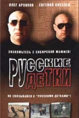 Постер фильма Русские детки (1998)