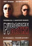 Русские детки (1998)
