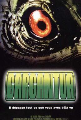 Постер фильма Гаргантюа (1998)
