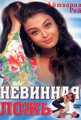 Постер фильма Невинная ложь (1998)