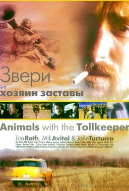 Постер фильма Звери и хозяин заставы (1998)
