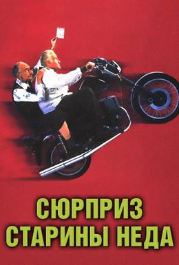 Постер фильма Сюрприз старины Неда (1998)