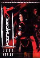 Куноичи-леди ниндзя (1998)