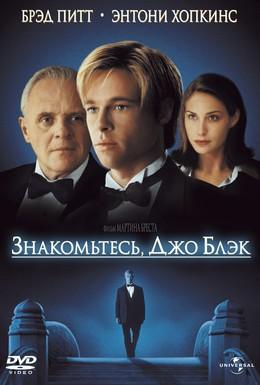 Постер фильма Знакомьтесь, Джо Блэк (1998)