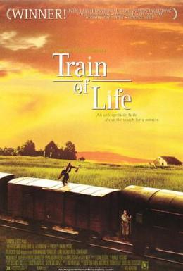 Постер фильма Поезд жизни (1998)