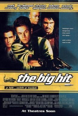 Постер фильма Большое дело (1998)