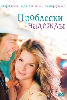 Постер фильма Проблески надежды (1998)
