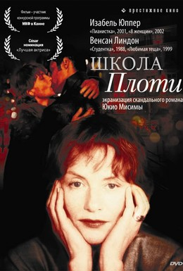Постер фильма Школа плоти (1998)