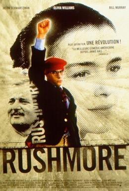 Постер фильма Академия Рашмор (1998)