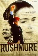 Академия Рашмор (1998)