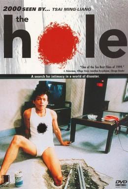 Постер фильма Дыра (1998)