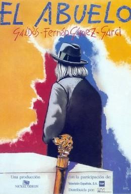 Постер фильма Дедушка (1998)
