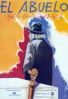 Дедушка (1998)