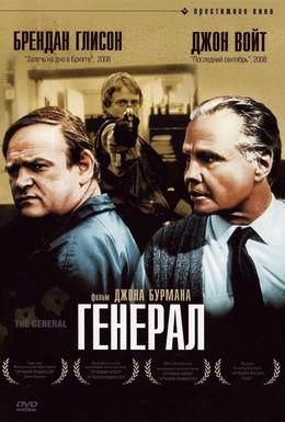 Постер фильма Генерал (1998)