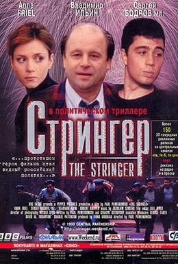 Постер фильма Стрингер (1998)
